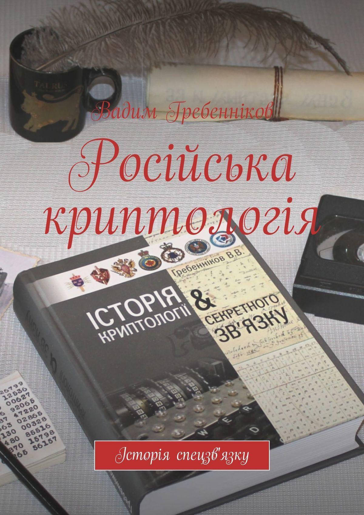 Російська криптологія