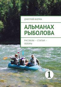 Дмитрий Форма - Альманах рыболова. Рассказы– статьи– обзоры