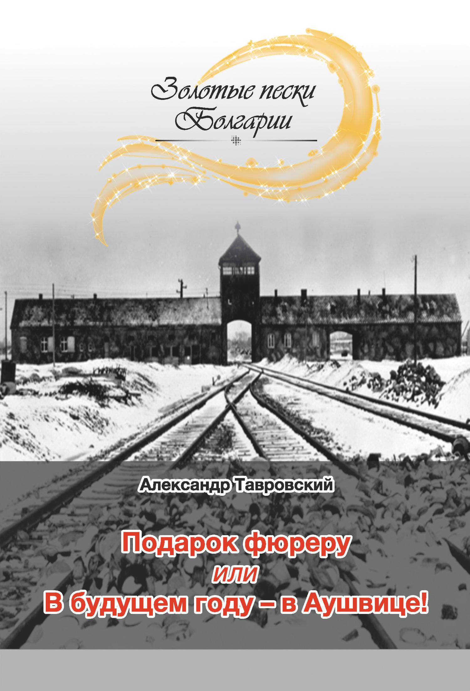 Подарок фюреру, или В будущем году – в Аушвице! (сборник)