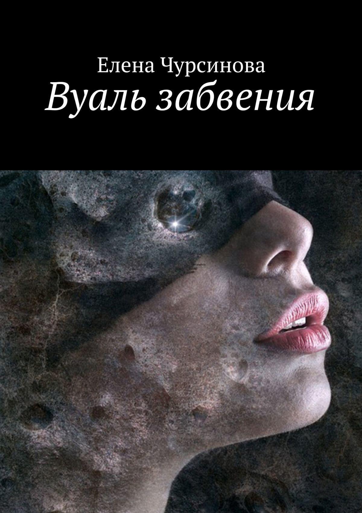 Елена Чурсинова Вуаль забвения ISBN: 9785449065186