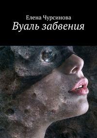 Елена Чурсинова - Вуаль забвения