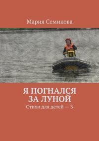Мария Семикова - Я погнался залуной. Стихи для детей–3