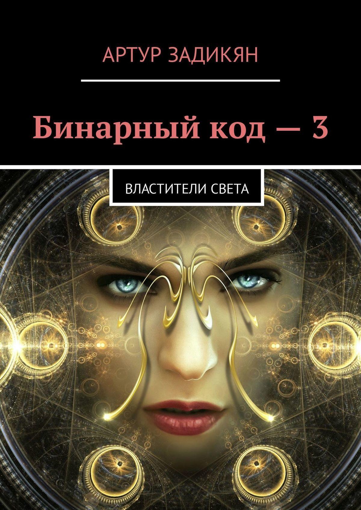 Бинарныйкод – 3. Властители света