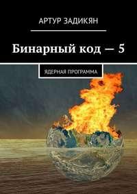 - Бинарныйкод–5. Ядерная программа