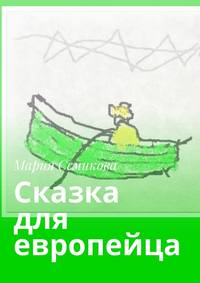 - Сказка для европейца