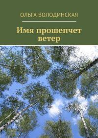 Ольга Володинская - Имя прошепчет ветер