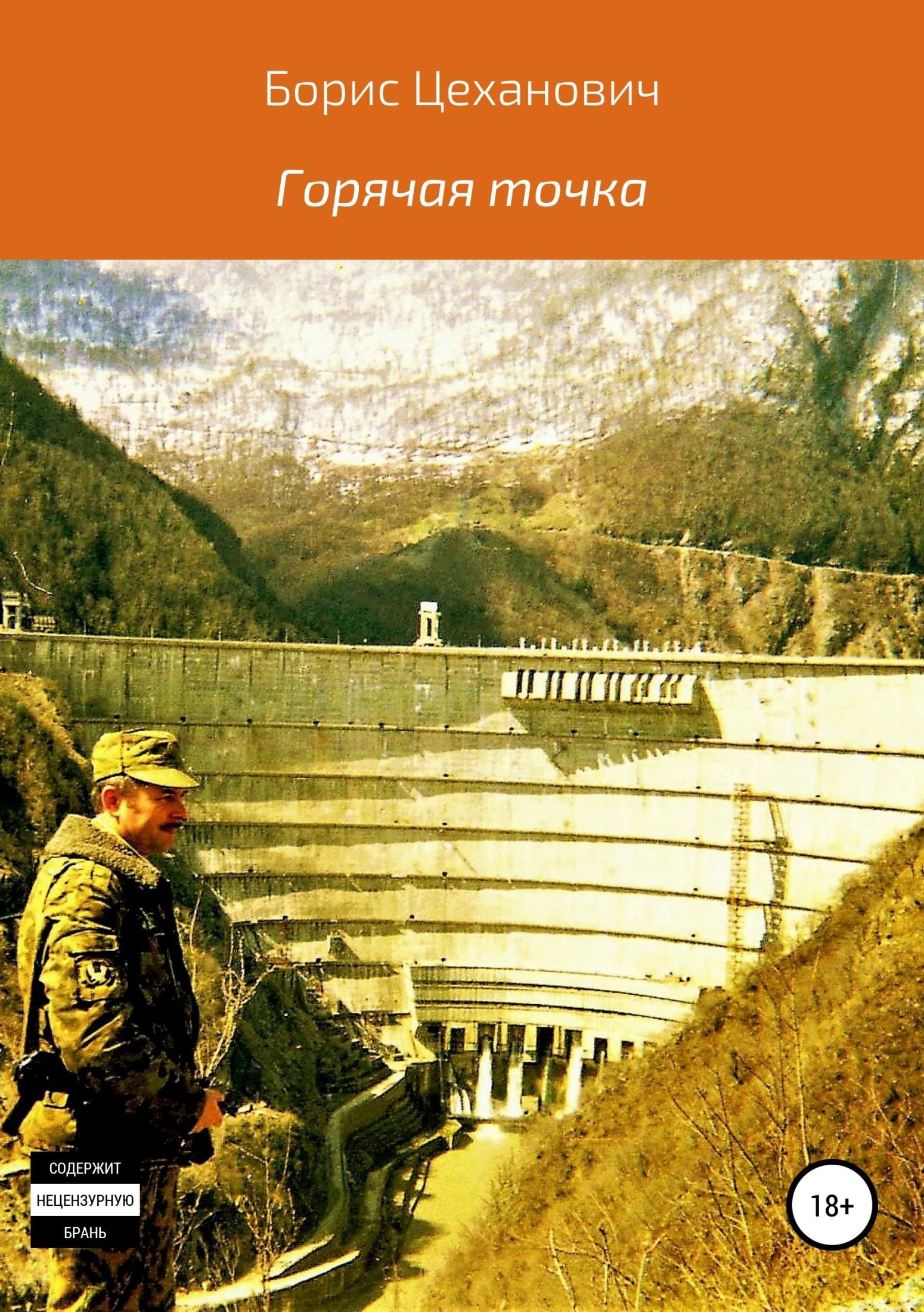 Борис Цеханович - Горячая точка