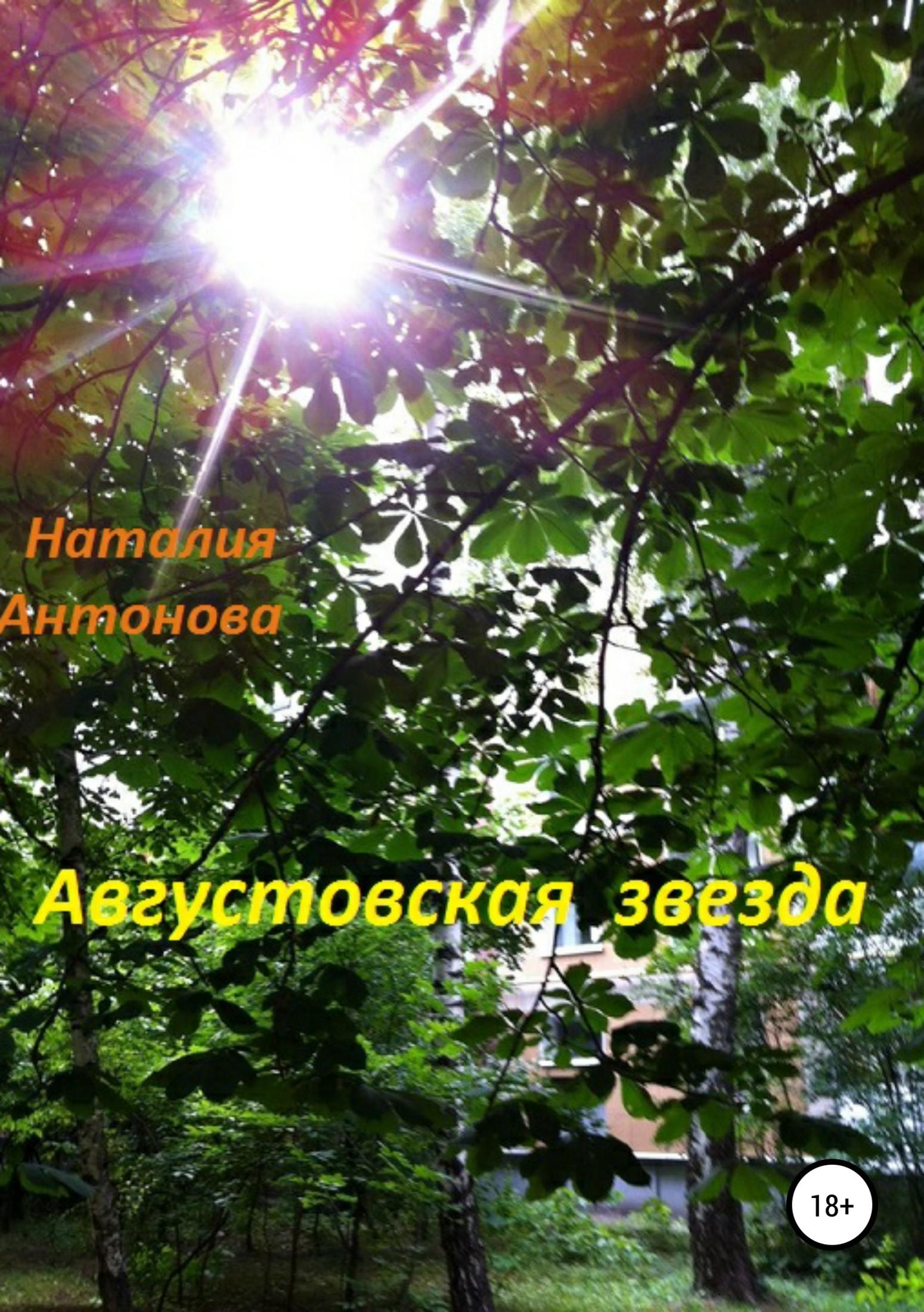 Августовская звезда. Сборник рассказов