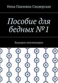 Нина Павловна Свидерская - Пособие для бедных№1. Будущим миллионерам