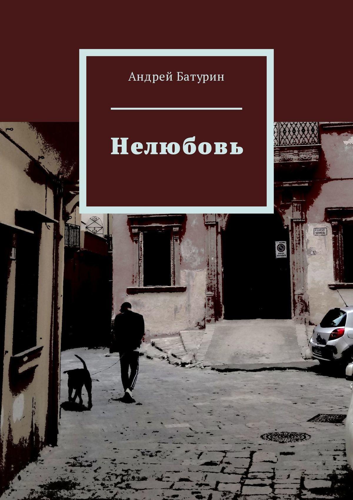 Обложка книги Нелюбовь, автор Андрей Батурин