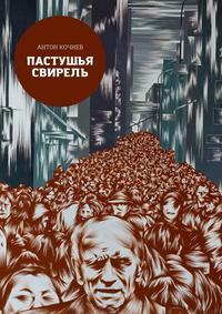 Антон Кочнев - Пастушья свирель