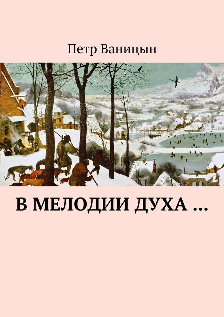 Петр Ваницын В мелодии духа… петр ваницын ангельскийсвет sunlight