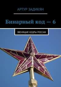 - Бинарныйкод–6. Звенящие кедры России