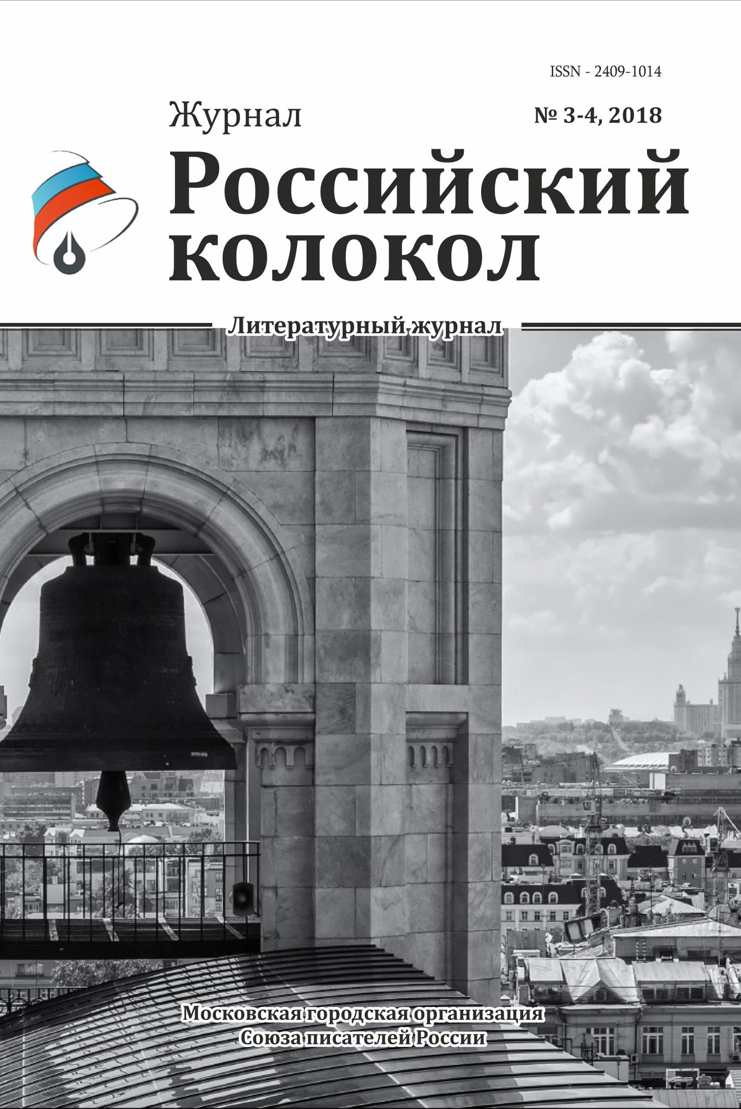 Российский колокол №3-4 2018