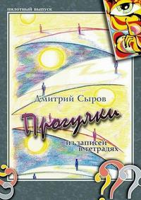 Дмитрий Игоревич Сыров - Прогулки. Из записей в тетрадях