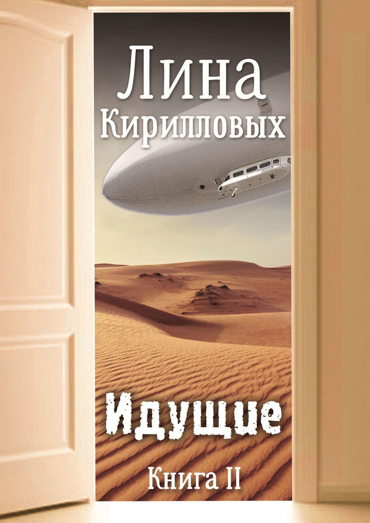 Идущие. Книга II