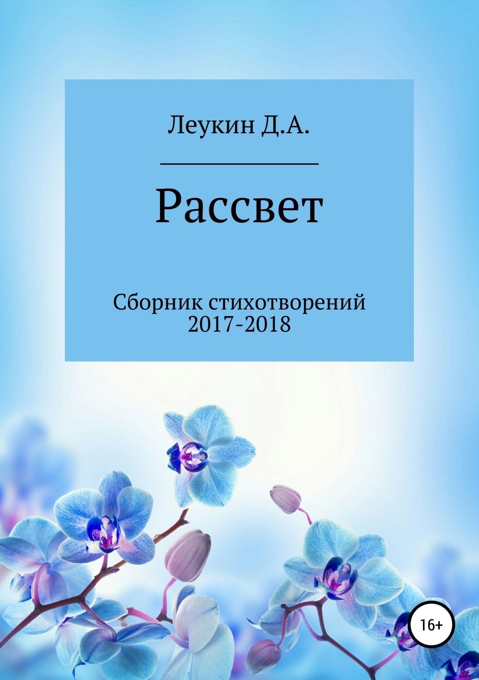 Данила Алексеевич Леукин Рассвет