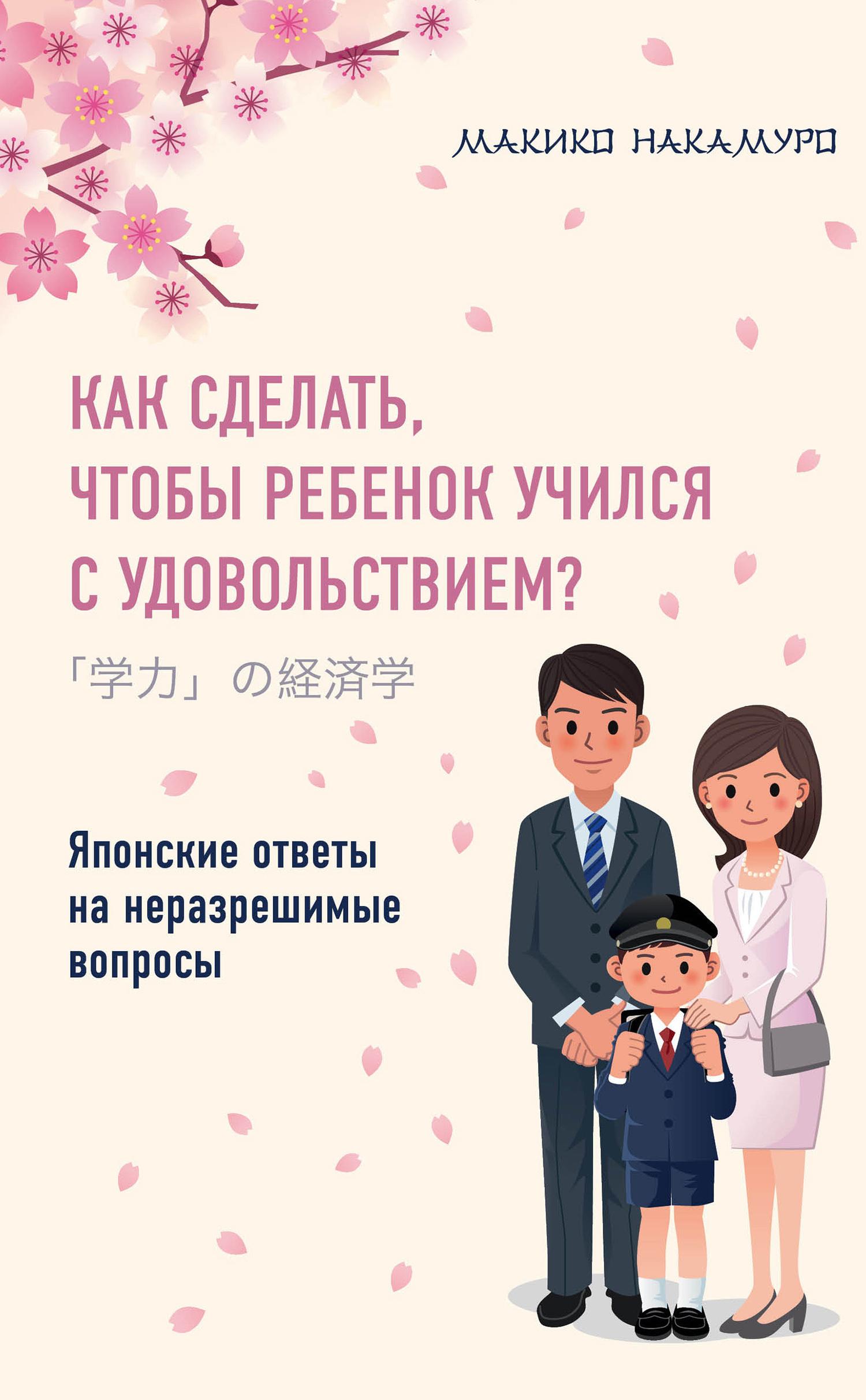 Макико Накамуро - Как сделать, чтобы ребенок учился с удовольствием? Японские ответы на неразрешимые вопросы