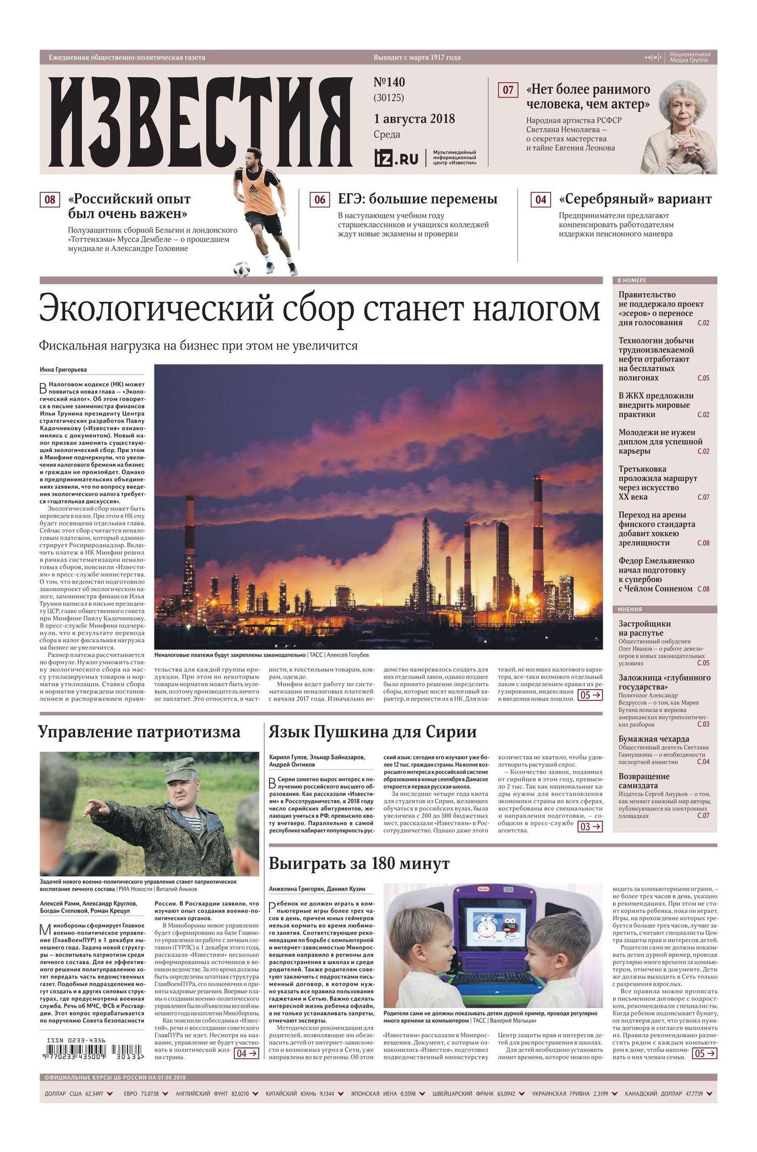 Известия 140-2018