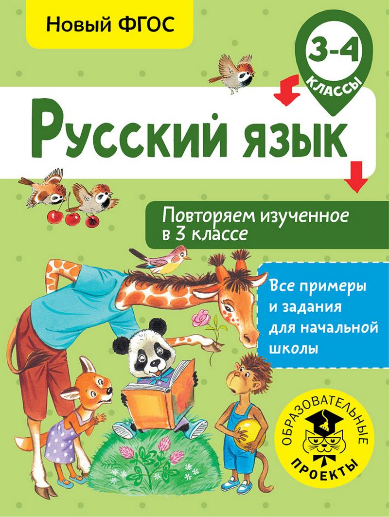 Обложка книги Русский язык. Повторяем изученное в 3 классе. 3-4 классы, автор О. Б. Калинина