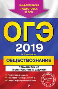 О. В. Кишенкова - ОГЭ-2019. Обществознание. Тематические тренировочные задания