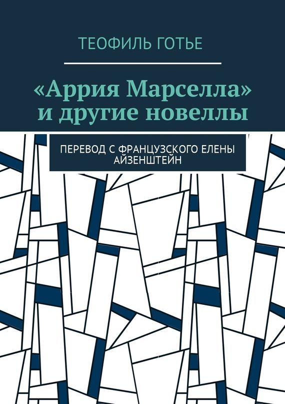 «Аррия Марселла» идругие новеллы. Перевод сфранцузского Елены Айзенштейн
