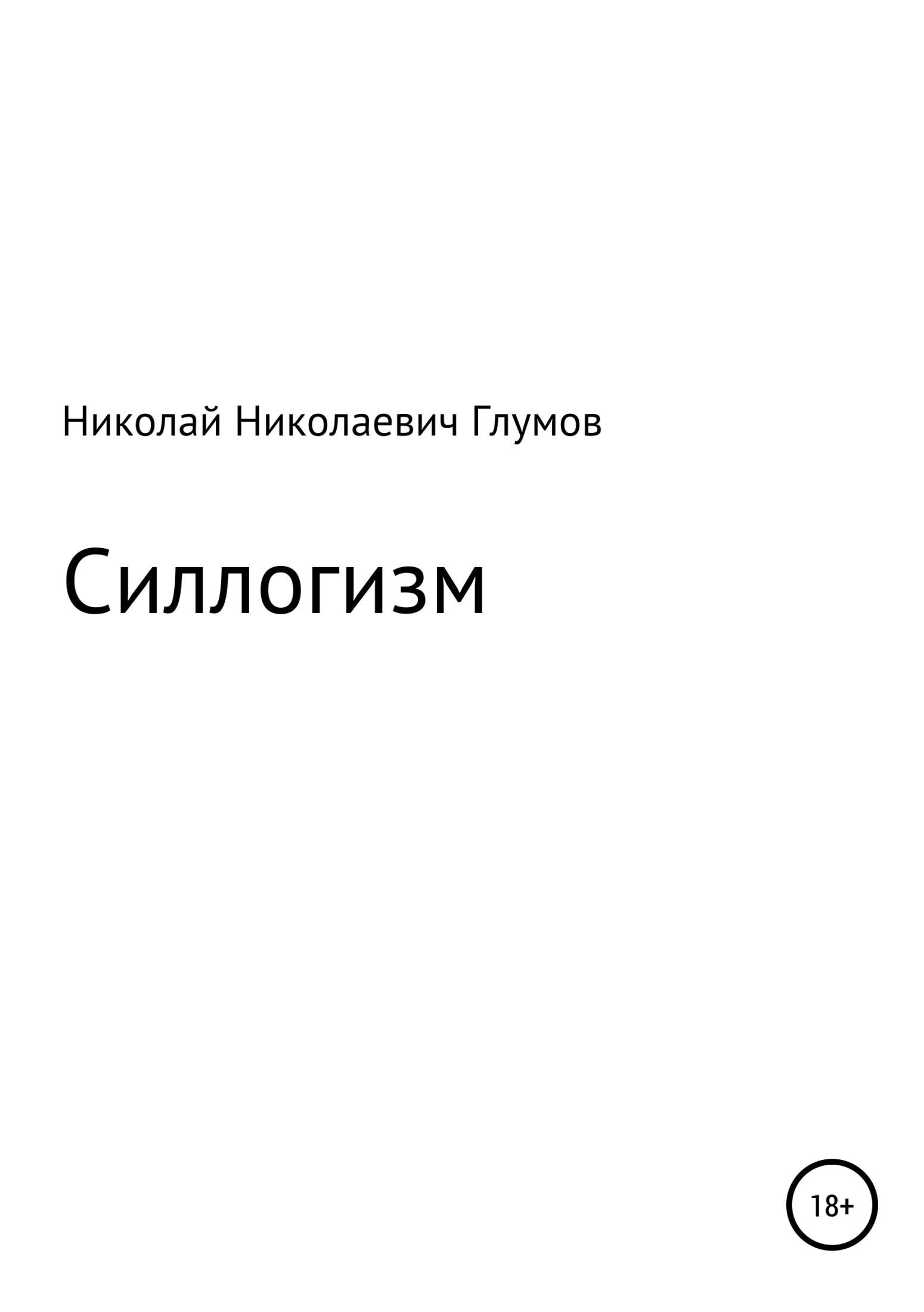 Николай Николаевич Глумов Силлогизм отсутствует современная россия