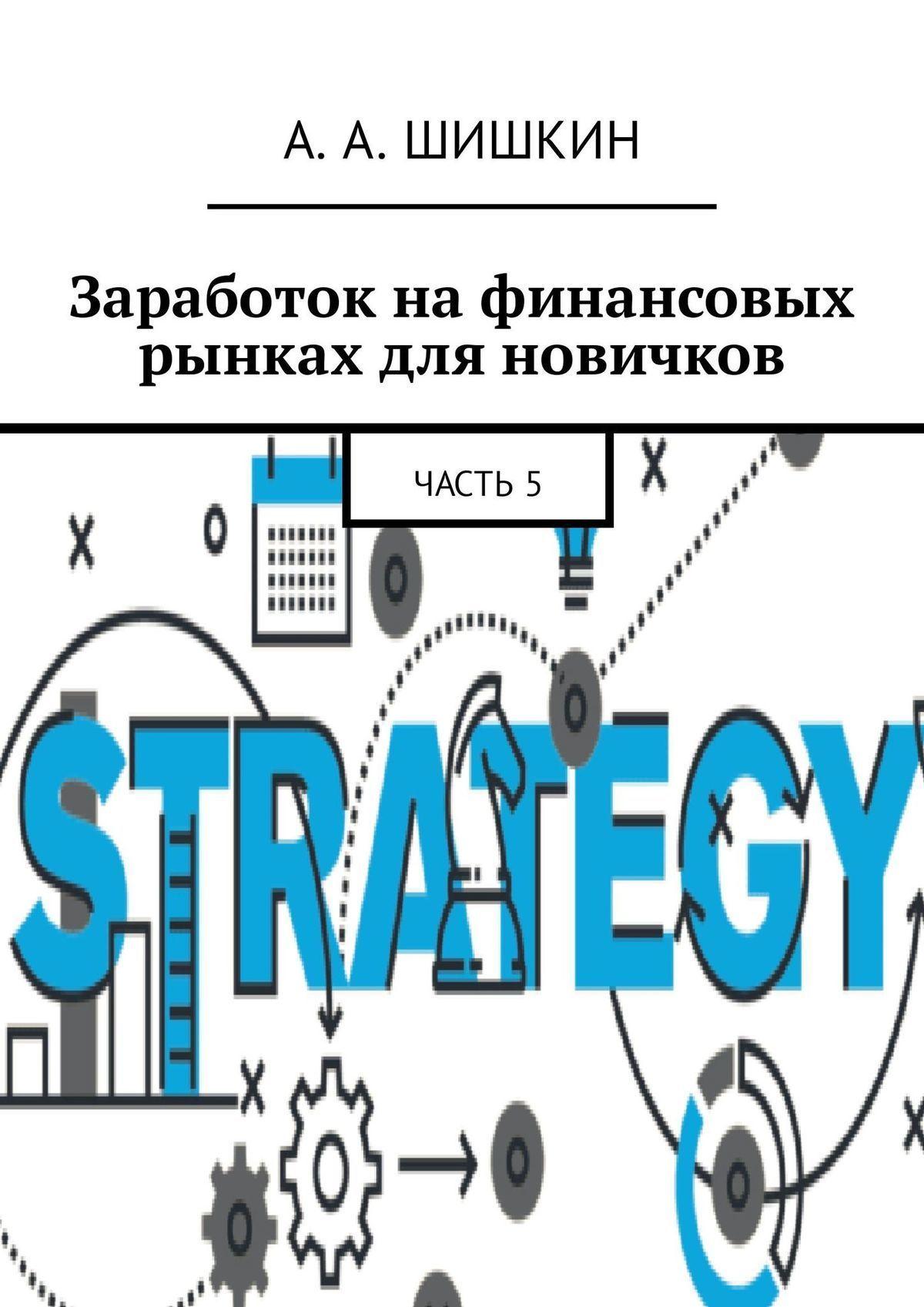 Артём Шишкин - Заработок на финансовых рынках для новичков. Часть5