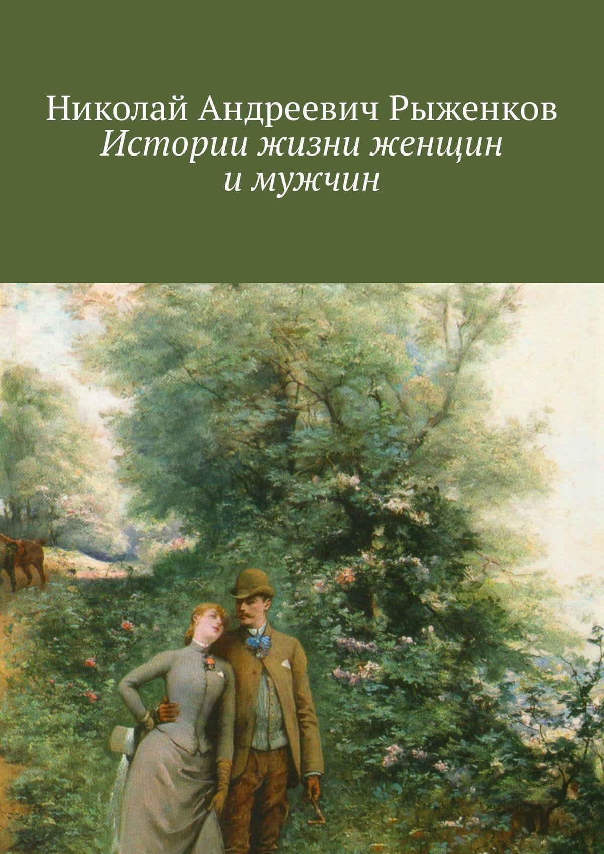 Николай Андреевич Рыженков Истории жизни женщин имужчин макаров николай андреевич