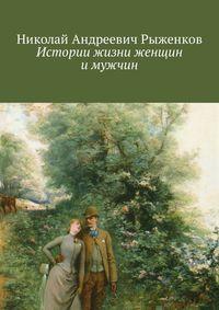 Николай Андреевич Рыженков - Истории жизни женщин имужчин