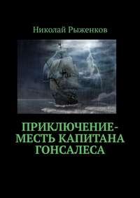 Николай Андреевич Рыженков - Приключение-месть капитана Гонсалеса