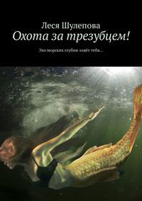 Леся Шулепова - Охота за трезубцем! Эхо морских глубин зовёт тебя…