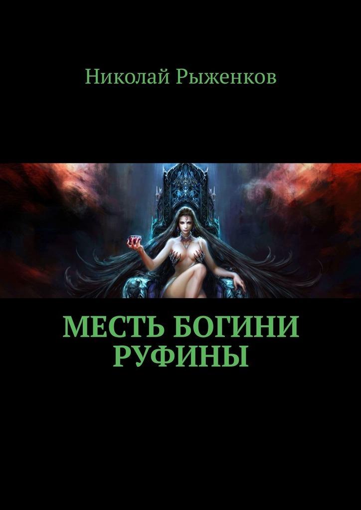 Обложка книги Месть богини Руфины, автор Николай Андреевич Рыженков