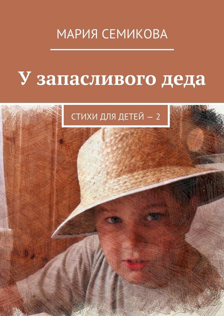 Мария Семикова Узапасливогодеда. Стихи для детей–2 геннадий анатольевич бурлаков новогодние читалки и стихи для детей