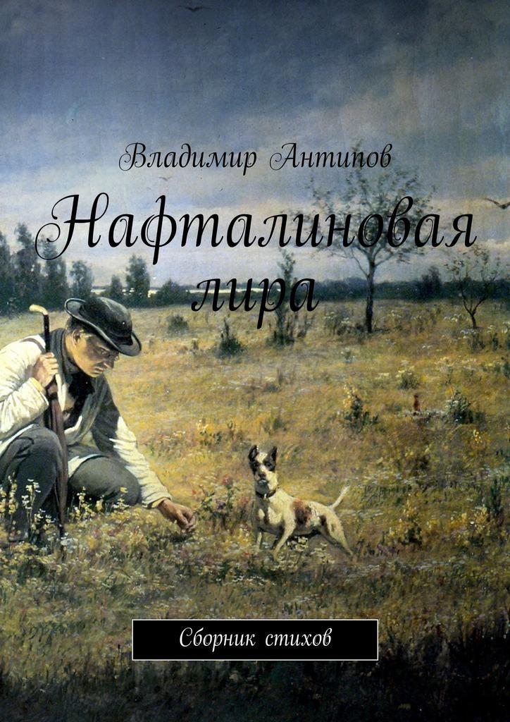 Владимир Антипов Нафталиновая лира. Сборник стихов