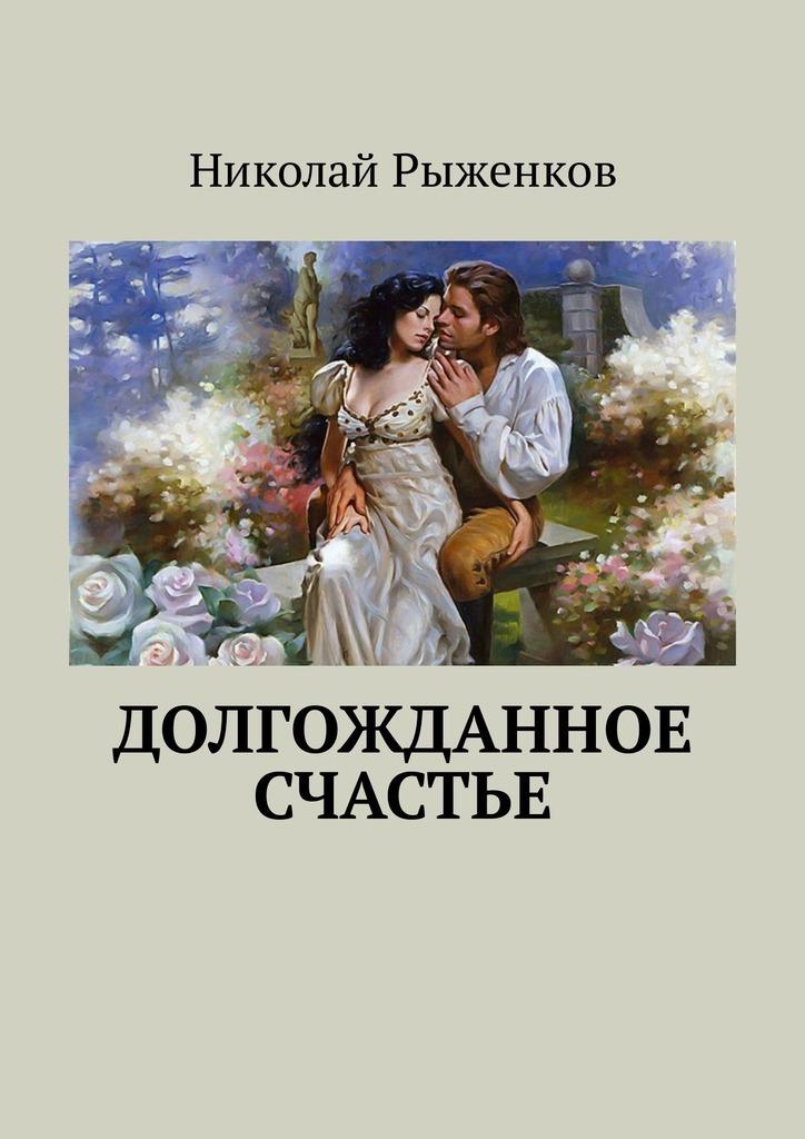 Николай Андреевич Рыженков Долгожданное счастье макаров николай андреевич