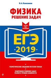 В. А. Колесников - ЕГЭ-2019. Физика. Решение задач