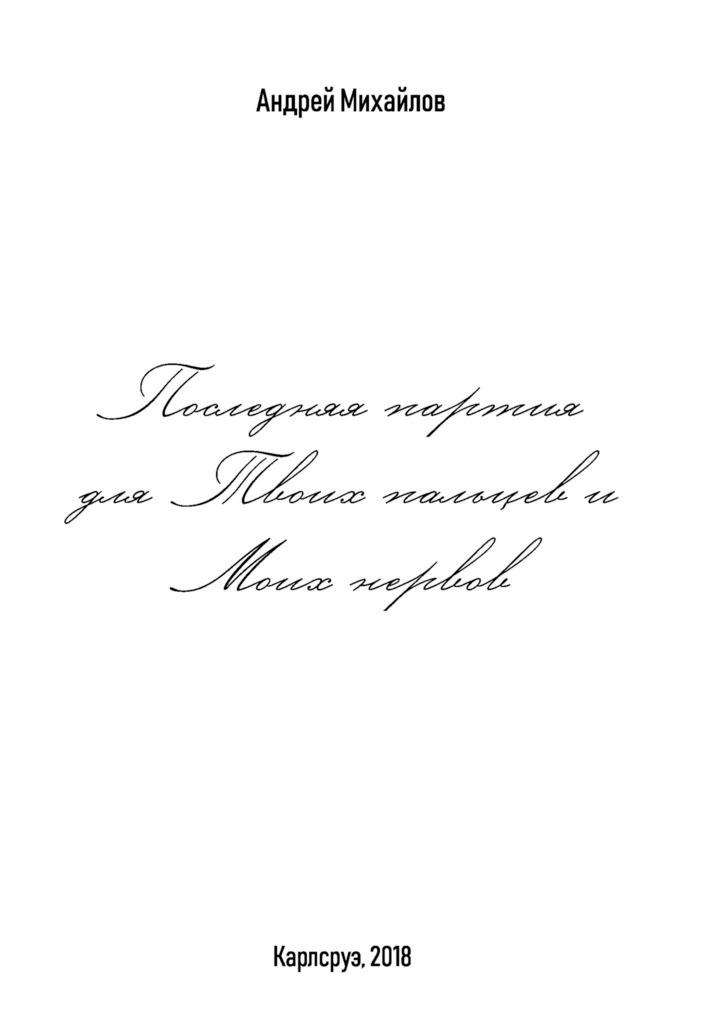 Андрей Михайлов Последняя партия для твоих пальцев и моих нервов morcheeba karlsruhe