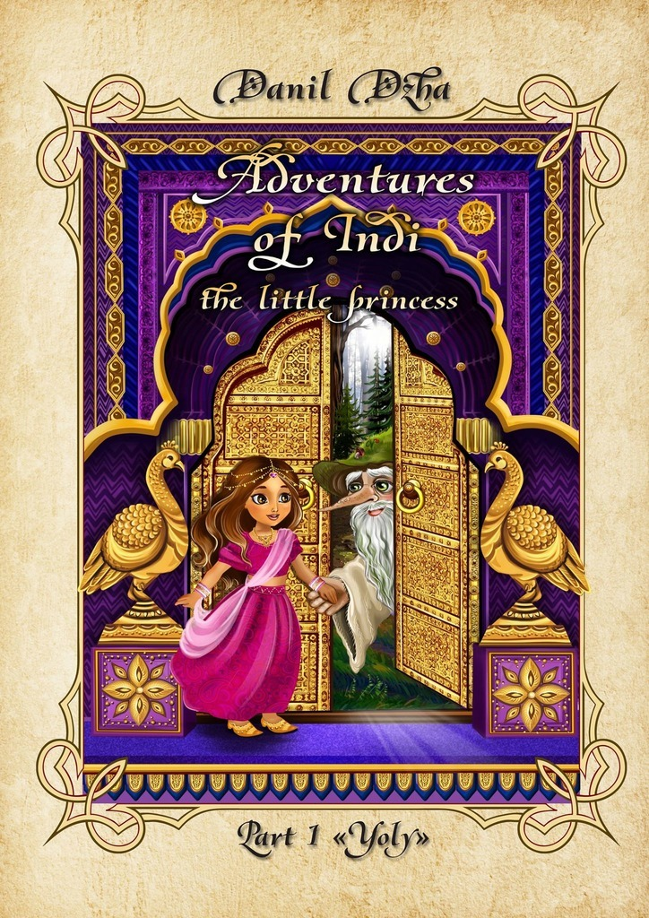 Danil Dzha Adventures of Indi, the Little Princess. Part 1 «Yoly» ISBN: 9785449321787 the mythology of supernatural