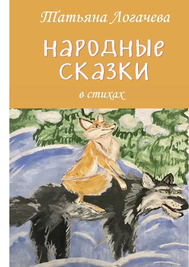 Татьяна Петровна Логачева Народные сказки