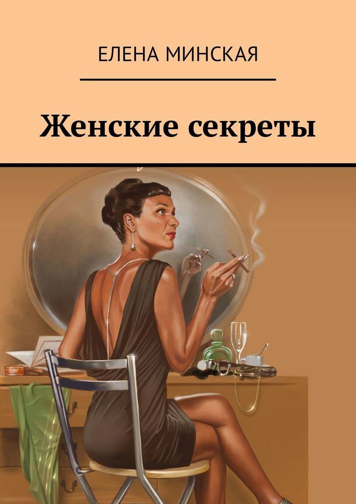 Елена Викторовна Минская Женские секреты