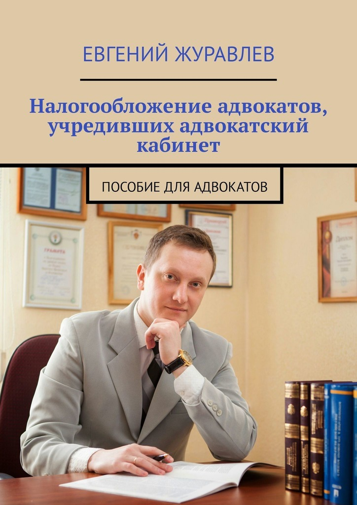 Налогообложение адвокатов, учредивших адвокатский кабинет. Пособие для адвокатов