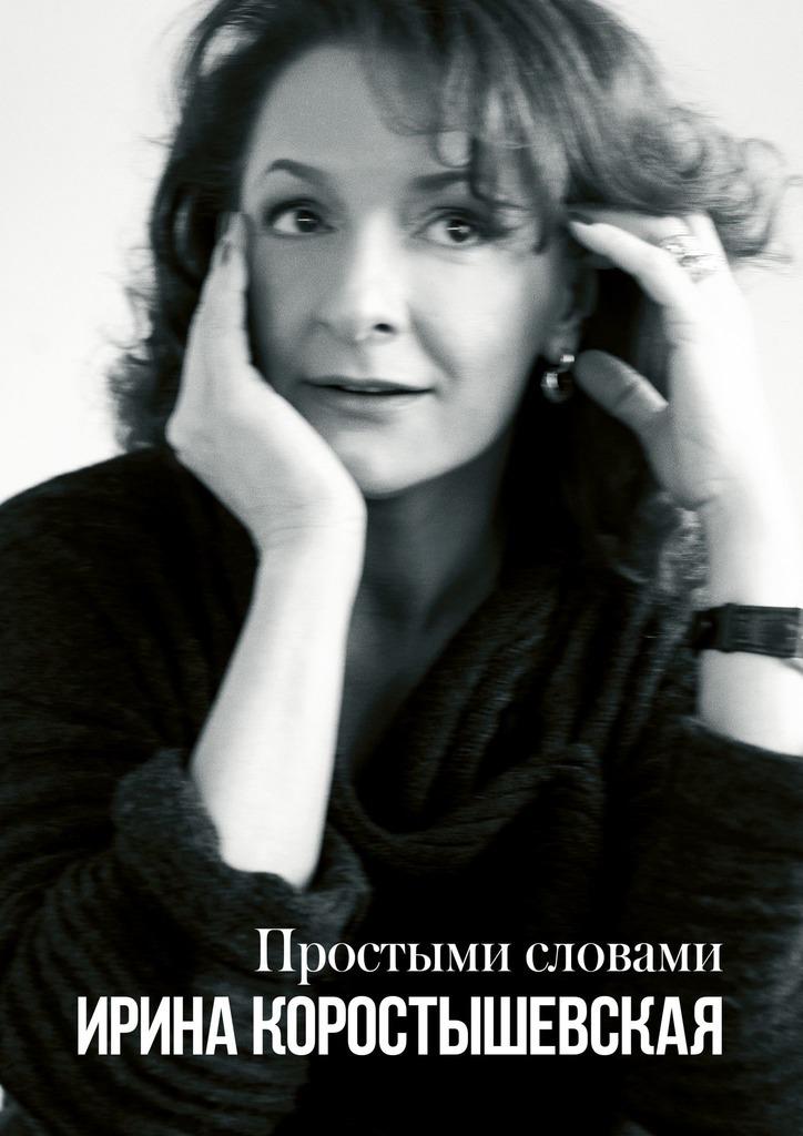 Ирина Коростышевская Простыми словами. Интервью ISBN: 9785449323897