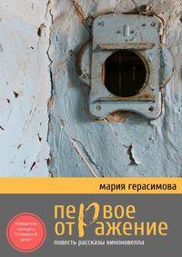 Мария Герасимова - Первое отражение. Повесть, рассказы, киноновелла