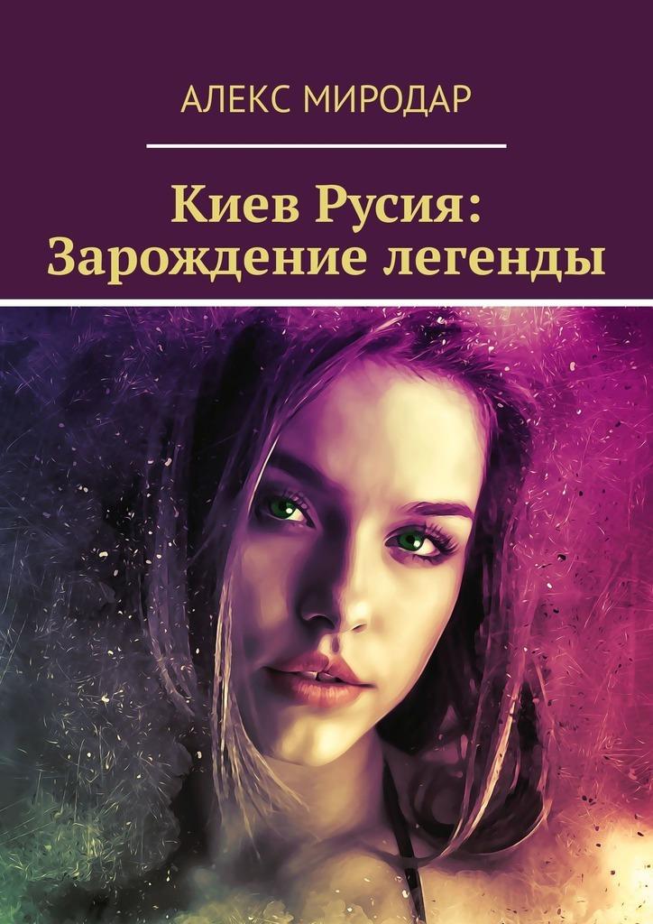 Алекс Миродар Киев Русия: Зарождение легенды ISBN: 9785449322852 дешевые авиабилеты в киев