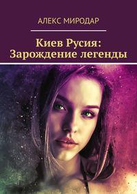 Алекс Миродар - Киев Русия: Зарождение легенды
