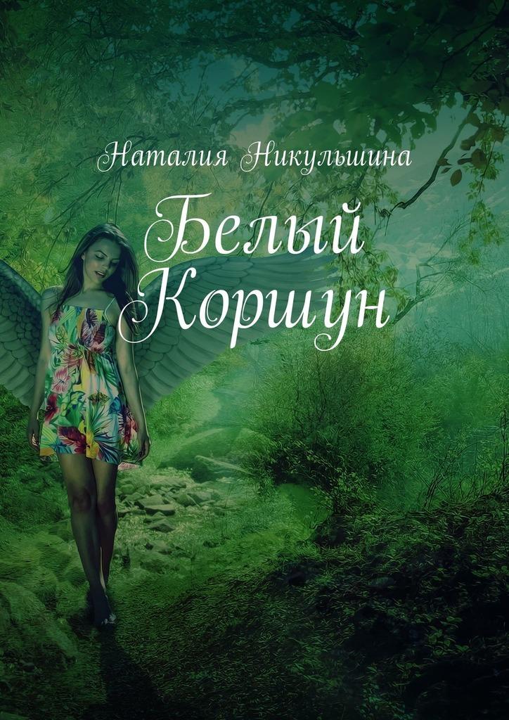 Наталия Никульшина Белый Коршун ISBN: 9785449321299 александр золотов я смогу