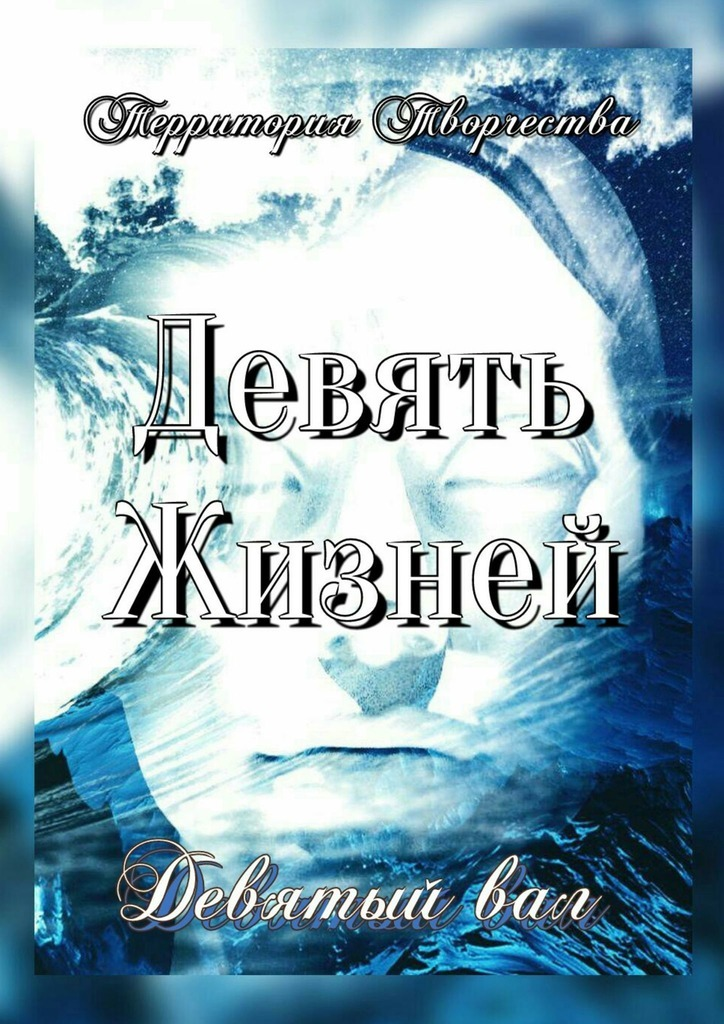 Валентина Спирина Девять Жизней. Девятыйвал цена
