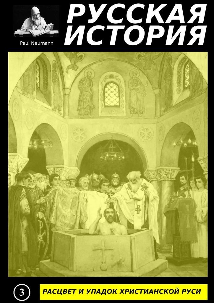 Paul Neumann Расцвет и упадок христианской Руси очерки истории ссср древнерусское государство