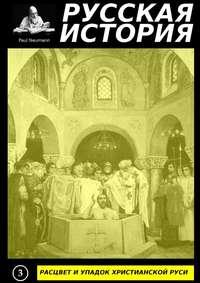 Paul Neumann - Расцвет и упадок христианской Руси
